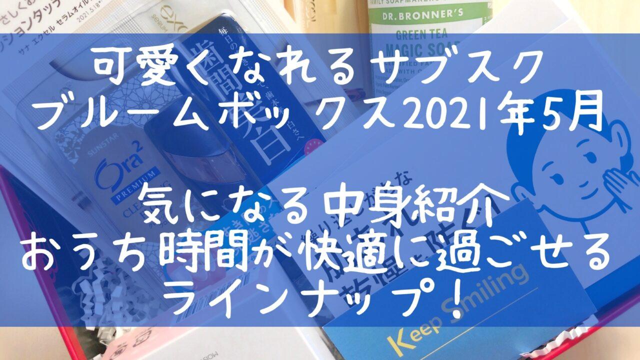 コスメの定期便ブルームボックス2021年5月便!気になる中身を紹介!
