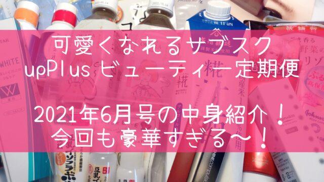 雑誌「upPLUS」のビューティ定期便 6月号の中身♡今回も豪華!