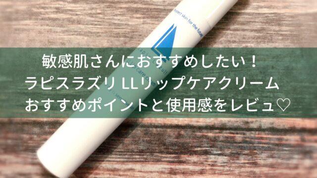 敏感肌にオススメ!ラピスラズリのLLリップケアクリーム♡使用感を徹底レビュー