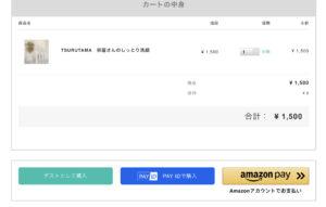 TSURUTAMAはどこで購入できるの?購入方法を解説!