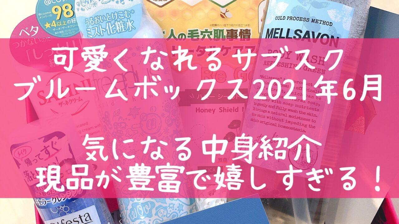 ブルームボックス2021年6月便♡今回は現品だらけ!気になる中身を紹介!