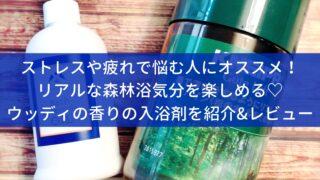 【おすすめ】森林浴気分を味わえる♡ウッディな香りの入浴剤を紹介&レビュー