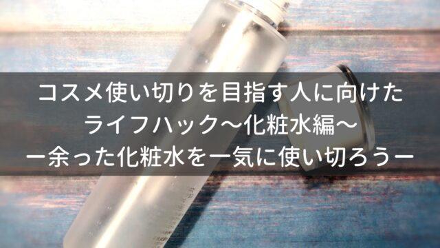 【コスメ使い切りたい】あまった化粧水をスッキリ使い切る方法を解説!