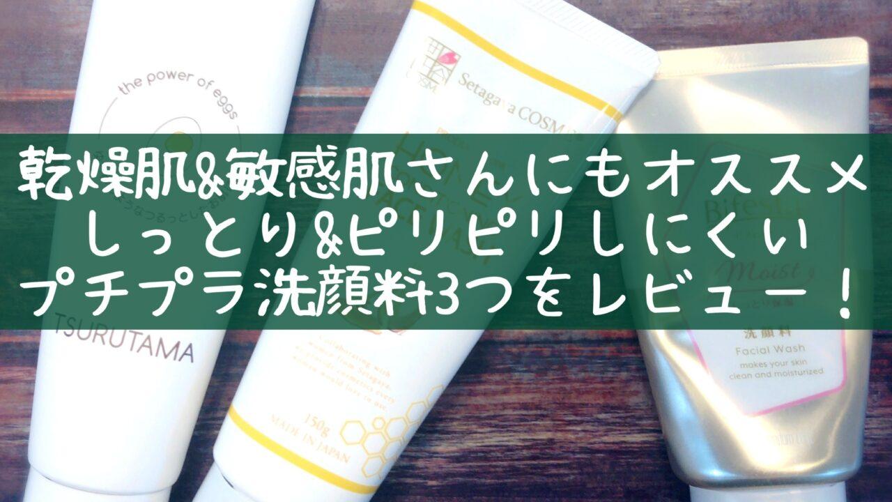 乾燥肌&敏感肌にオススメのプチプラ洗顔料3つをレビュー!