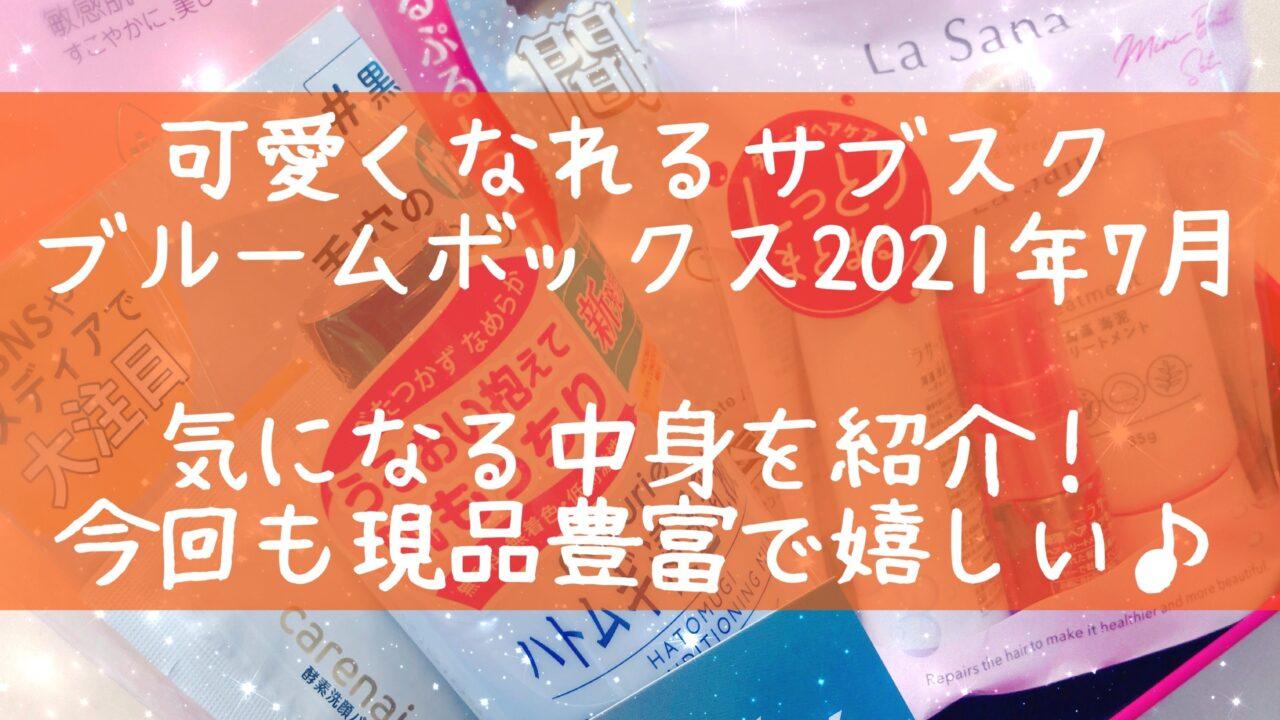 ブルームボックス2021年7月便♡今回も現品多し!気になる中身を紹介!