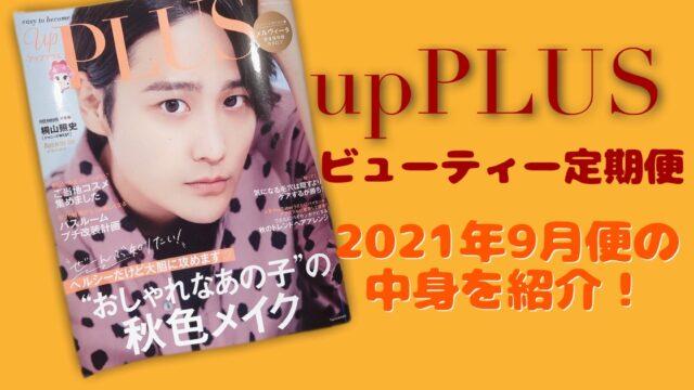 雑誌「upPLUS」のビューティ定期便 9月号の中身♡今回も豪華!