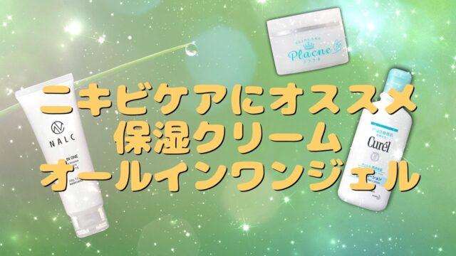 【ニキビ治したい】ニキビや背中ニキビケアに使える保湿クリーム5選
