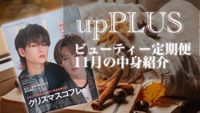 雑誌「upPLUS」のビューティ定期便 2021年11月号の中身ネタバレ