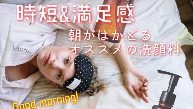 【超時短】朝洗顔におすすめの洗顔料11選!タイプ別に紹介