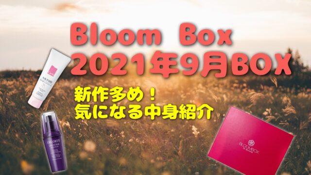 ブルームボックス2021年9月便♡今回のテーマはLove it! 気になる中身を紹介!